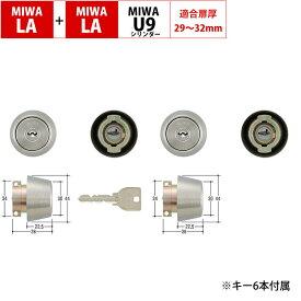 MIWA(美和ロック)交換用U9シリンダーLA+LA ST色 2個同一キー DT29-32mm 送料無料 鍵 カギ 取替 玄関 ドア 防犯グッズ
