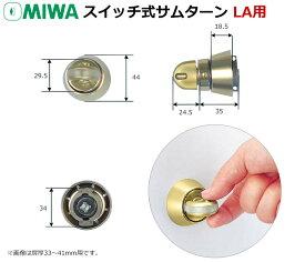 MIWA(美和ロック)純正防犯サムターン DA-B5.TH GD(ゴールド) 33-41mm 送料無料 玄関 ドア 防犯グッズ