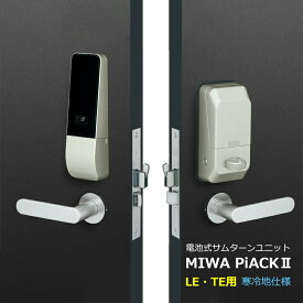 MIWA 電池式電動サムターンユニット PiACK2(寒冷地仕様)DTFL2C LE・TE 代引手料無料 送料無料 カードとテンキー、2つの認証方式で扉を施解錠できるハイブリットタイプ! 防犯グッズ