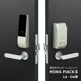 MIWA 電池式電動サムターンユニット PiACK2(ピアック2)DTFL2 LA・DA 代引手料無料 送料無料 カードとテンキー、2つの認証方式で扉を施解錠できるハイブリットタイプ! 防犯グッズ