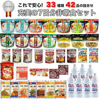 5年保存 充実の7日分非常食セット Standard『34種類42品』