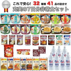 非常食 セット 5年保存 1人 7日分 34種類42品をセットにした 充実の7日分 非常食セット Standard 保存食 防災 備蓄 食料