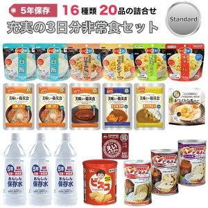 非常食 5年保存 1人 3日分 非常食セット16種類20品をセットにした保存食 充実の3日分非常食セット Standard