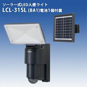TAKEX ソーラー式LED人感センサーライト LCL-31SL(BA1)電池1個付属 代引手料無料 送料無料 最大1000ルーメンの高照度! 防犯 セキュリティ 屋外 照明 竹中エンジニアリング 防雨構造 IP55 防犯グッズ
