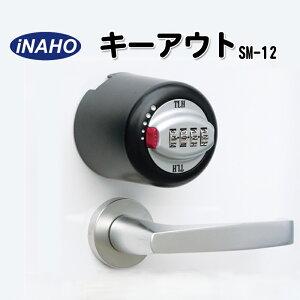 防犯グッズ 鍵穴 防犯 徘徊 防止 鍵 カギ 鍵穴カバー式補助錠 キーアウトSM-12