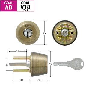 GOAL ゴール 鍵 交換用 取替用 V18シリンダー AD GD GG GK GGP GGX GKS TDD アンティックブラス色 GCY-228
