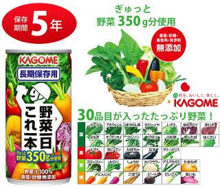 カゴメ野菜ジュース 野菜一日これ一本 長期保存用(30缶入り)