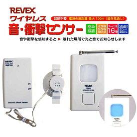 窓からの侵入の感知に! リーベックス X860 音・衝撃センサーセット REVEX ワイヤレス センサー Xシリーズ 防犯 介護