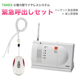 TAKEX ワイヤレス緊急呼出しセット ECS-1P(T) 代引手料無料 送料無料 介護 福祉 高齢者 老人 無線 ヘルスケア 小電力ワイヤレスシステム 竹中エンジニアリング 防犯グッズ
