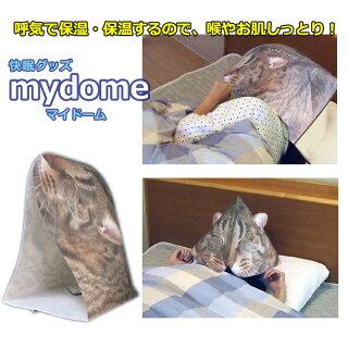安眠・保温・保湿カバー マイドーム 眠りねこ