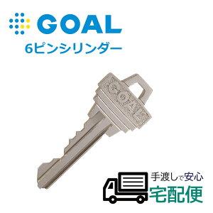 GOAL(ゴール) 6ピンシリンダー合鍵(メーカー純正子鍵) カギ スペア キー P 防犯グッズ