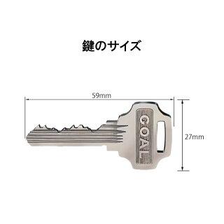 GOAL(ゴール) 7ピンシリンダー合鍵(メーカー純正子鍵)