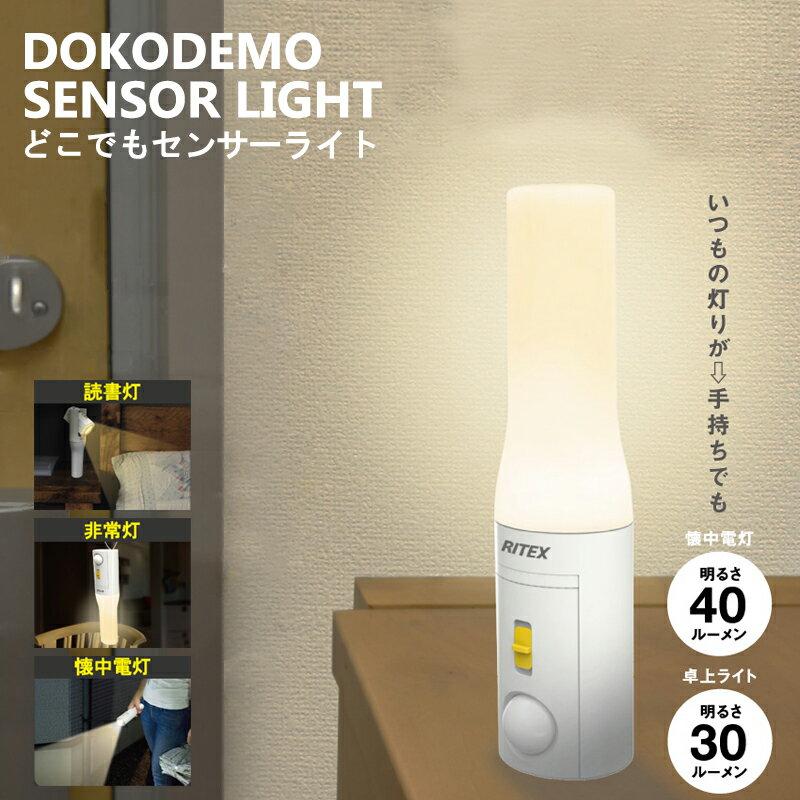 【ポイント10倍!】RITEX(ライテックス)電池式LED どこでもセンサーライト おかえりプラス懐中電灯 ASL-035 あす楽 ムサシ musashi DOKODEMO 常夜灯 非常灯 ナイトライト 人感センサー 防犯グッズ