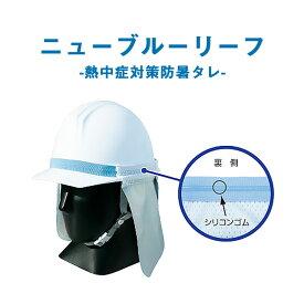 熱中症対策グッズ 防暑たれ ニューブルーリーフ 送料無料 紫外線ガード ヘルメット 装着 吸汗速乾素材 安全用品