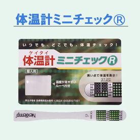 ケイタイ体温計ミニチェック 送料無料 持ち運び用 液晶タイプ 安心 安全 安全用品
