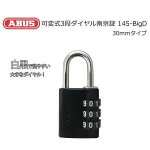ABUS(アバス) 可変式3段ダイヤル南京錠 145-BigD ブラック 送料無料 使いやすい 小型 鍵 カギ 補助錠 防犯グッズ