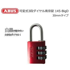 ABUS(アバス) 可変式3段ダイヤル南京錠 145-BigD レッド 送料無料 使いやすい 小型 鍵 カギ 補助錠 ダイヤル式 防犯グッズ