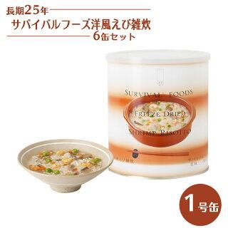 25年保存 サバイバルフーズ 洋風えび雑炊 6缶セット 1号缶