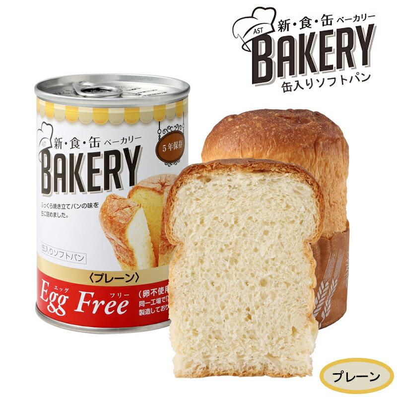 新食缶ベーカリー 缶入りソフトパン EggFreeプレーン 防災 保存食 非常食 備蓄 アウトドア 防災セット 防災グッズ