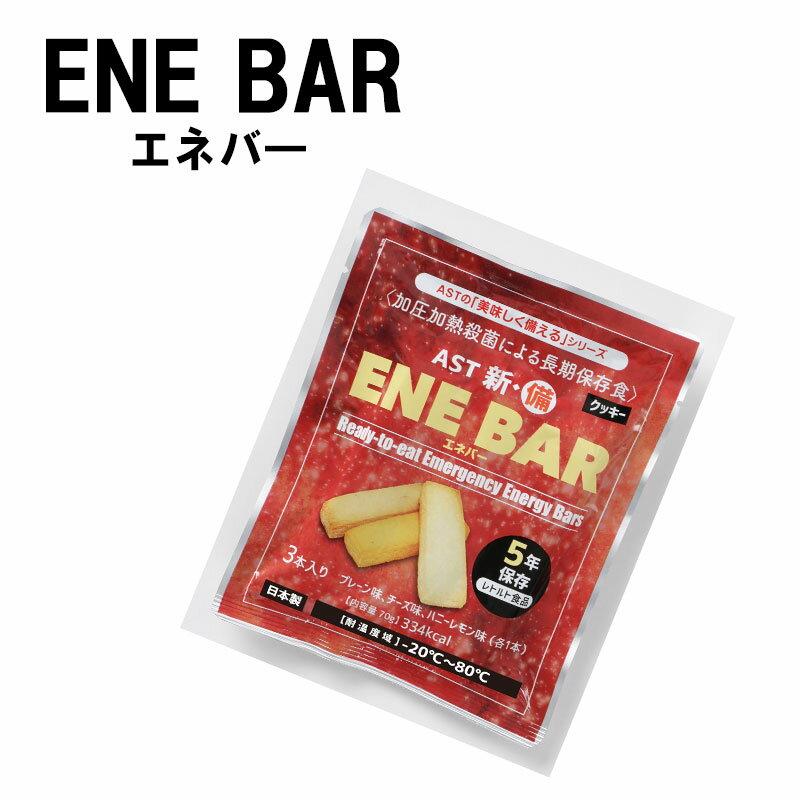 長期5年保存食 新・備 ENE BAR (エネバークッキー) 3本入 防災 非常食 備蓄 アウトドア 防災セット 栄養補給 お菓子 防災グッズ