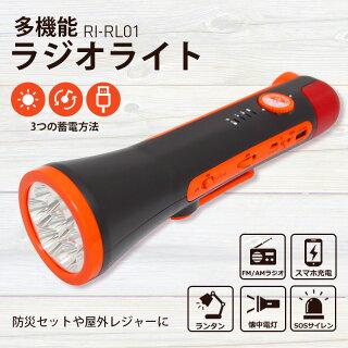 多機能ラジオライト RI-RL01