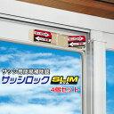 ノムラテック Wサッシロック(サッシ用簡易補助錠) 4P シルバー N-1117 あす楽 鍵 窓 窓防犯 セキュリティ 対策 徘徊防…