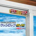 ノムラテック Wサッシロック(サッシ用簡易補助錠) 4P ブロンズ N-1127 あす楽 鍵 窓 窓防犯 セキュリティ 徘徊防止 子…