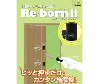 後付けリモコン電気錠 Re・born II(リボーン2) LAタイプ