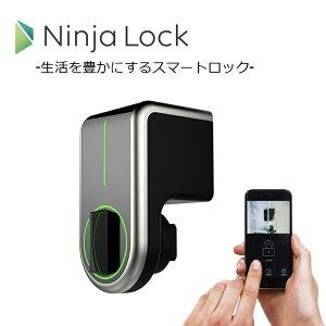 スマートロック NinjaLock2 (ニンジャロック2) 電子錠 後付け スマホ 鍵 家 玄関 ドア オートロック