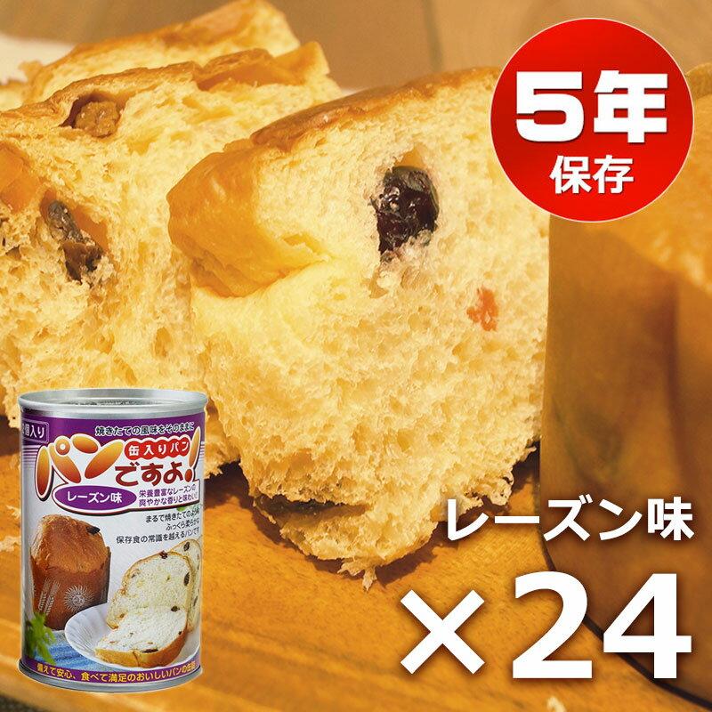 パンの缶詰「パンですよ」(5年保存) レーズン味 24個セット 長期保存食 備蓄 まとめ買い 非常食 防災グッズ