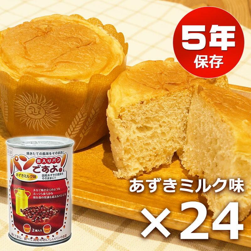 【ポイント10倍!】パンの缶詰「パンですよ」(5年保存) あずきミルク味 24個セット 長期保存食 備蓄 まとめ買い 非常食 防災グッズ