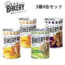 新食缶ベーカリー 4缶コンプリートセット 送料無料 防災 保存食 非常食 備蓄 アウトドア 防災セット パン 防災グッズ