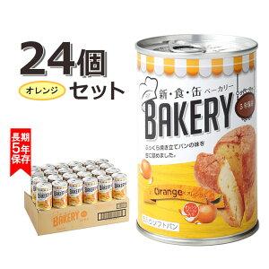 新食缶ベーカリー 缶入りソフトパン オレンジ 24個セット 防災 保存食 非常食 備蓄 アウトドア 缶詰 まとめ買い 防災グッズ