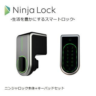 NinjaLock2(ニンジャロック2)+専用キーパッド セット