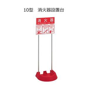 消火器設置台 VT1RB 送料無料 スタンド 表示板 イラスト 10型 モリタ 防災グッズ