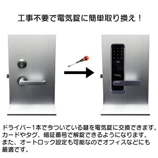 ロックマンジャパン デジタルドアロック LC-105(扉厚30〜43mm)