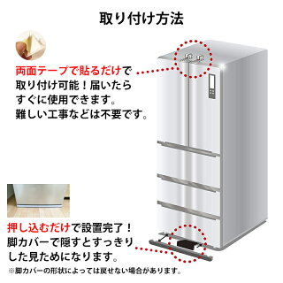 冷蔵庫ヤモリセット(両開き用) RY-SET002