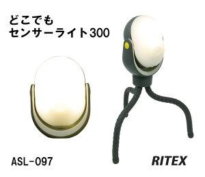 【アウトレット特価】ムサシ RITEX 電池式 LED 電球色 どこでもセンサーライト 300 ASL-097 送料無料 あす楽 musashi ライテックス どこでもアーム 防犯 照明 防雨 屋外 常夜灯 防犯グッズ