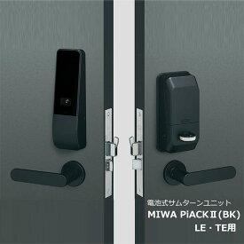 カードとテンキー、2つの認証方式で扉を施解錠できるハイブリットタイプ! MIWA 電池式電動サムターンユニット PiACK2(ピアック2)DTFL2-LE・TE-BK 防犯グッズ