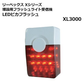 【アウトレット特価】リーベックス Xシリーズ増設用 フラッシュライト受信機 LEDピカフラッシュ XL3000 送料無料 あす楽 防犯 玄関 セキュリティ ドアチャイム コードレス ワイヤレス