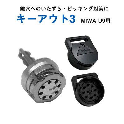 鍵穴カバー式補助錠 キーアウト3(U9用)