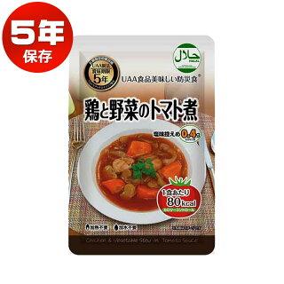 美味しい防災食 カロリーコントロール 鶏と野菜のトマト煮