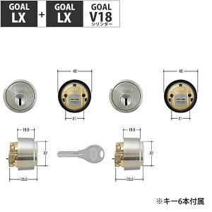 GOAL(ゴール)交換用V18シリンダーLX用シルバー 2個同一キー GCY-260 代引手料無料 送料無料 鍵 カギ 錠前 玄関 ドア ディンプルキー DIY 防犯グッズ