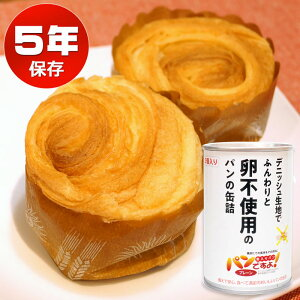 パンの缶詰 パンですよ! プレーン味 卵不使用 エッグフリー ノンエッグ 1缶 単品 長期5年保存 缶詰 保存食 備蓄 非常食 デニッシュパン 父の日