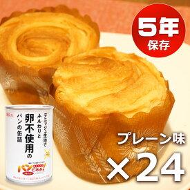 パンの缶詰「パンですよ」(5年保存) プレーン味 24個セット 送料無料 保存食 備蓄 非常食 卵不使用 デニッシュ エッグフリー ノンエッグ 防災グッズ