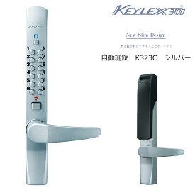 キーレックス3100 自動施錠 シルバー K323C-AS 代引手料無料 送料無料 鍵 カギ 錠前 ロック 補助錠 玄関 ドア 防犯 セキュリティ オートロック 長沢製作所 KEYLEX 暗証番号式 機械式 防犯グッズ