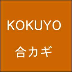 オフィス家具の合カギ KOKUYO コクヨ 机、ワゴン、引違書庫、観音開保管庫、キャビネット、ラテラルキャビネット、ロッカーなど 合鍵 カギ