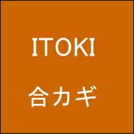 オフィス家具の合カギ ITOKI イトーキ 机、ワゴン、引違書庫、観音開保管庫、キャビネット、ラテラルキャビネット、ロッカーなど 合鍵 カギ
