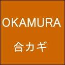 オフィス家具の合カギ OKAMURA オカムラ 机、ワゴン、引違書庫、観音開保管庫、キャビネット、ラテラルキャビネット、ロッカーなど 合…