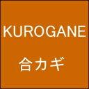 オフィス家具の合カギ KUROGANE クロガネ 机、ワゴン、引違書庫、観音開保管庫、キャビネット、ラテラルキャビネット、ロッカーなど 合…